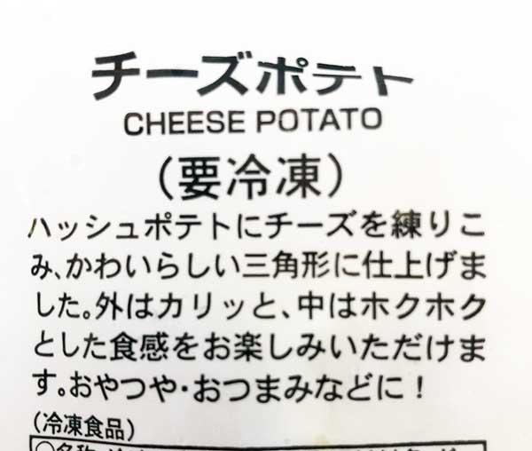 業務スーパーのチーズポテトとは?
