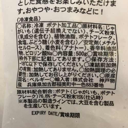 業務スーパーのチーズポテトパッケージ裏にある商品詳細表示
