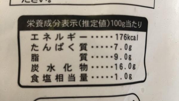 業務スーパーのチーズポテトパッケージ裏にある栄養成分表示