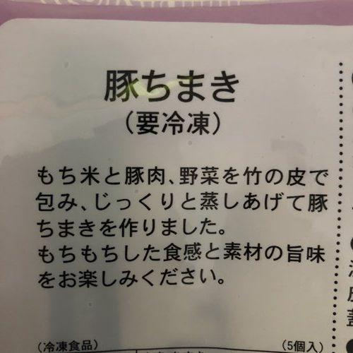 業務スーパーのちまきパッケージ裏の文言