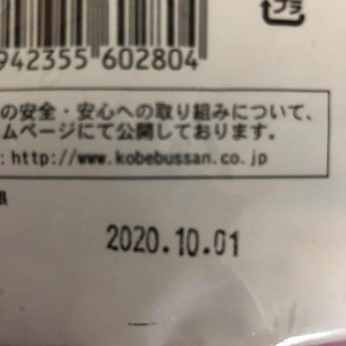 業務スーパーのちまきパッケージ裏の賞味期限表示