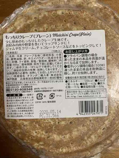 業務スーパーのクレープパッケージ裏にある商品詳細表示