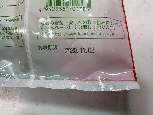 業務スーパーの春雨パッケージ裏にある賞味期限表示
