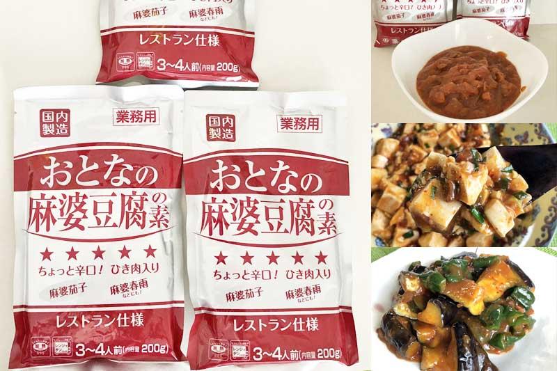 業務スーパーの麻婆豆腐は手軽なのに本格的・豆腐以外のアレンジも美味