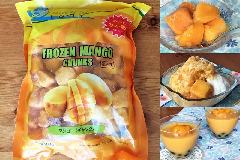 業務スーパー冷凍マンゴーは超お得な値段♪おすすめアレンジスイーツ