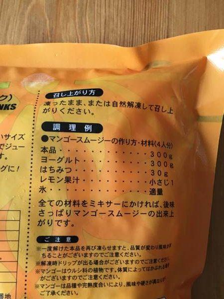 業務スーパーのマンゴーパッケージ裏にある調理例
