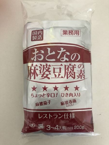 業務スーパーの麻婆豆腐