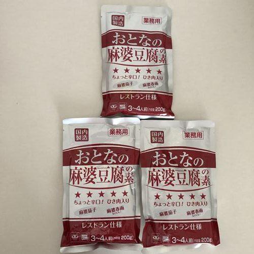 業務スーパーの麻婆豆腐3袋