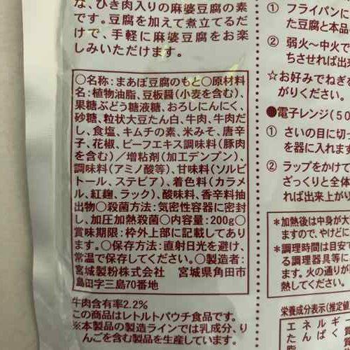 業務スーパーの麻婆豆腐パッケージ裏にある商品詳細表示