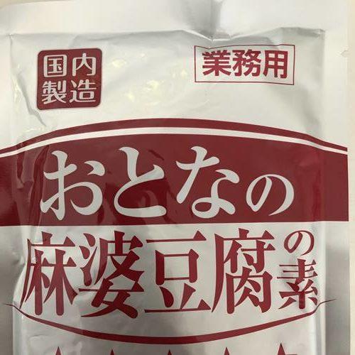 業務スーパーの麻婆豆腐パッケージにある国内製造の文字