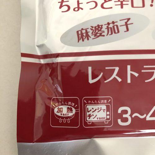 業務スーパーの麻婆豆腐パッケージにあるかんたん調理マーク
