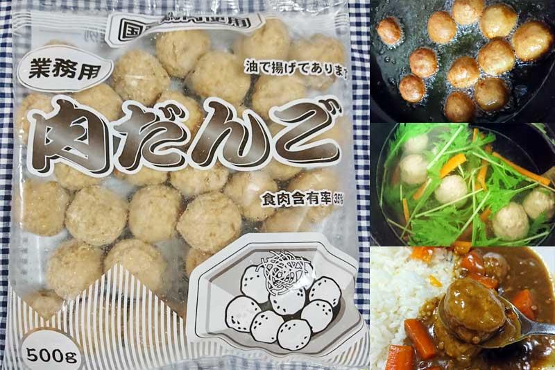 業務スーパー肉団子の値段・カロリー・アレンジレシピ♪コスパ最高品