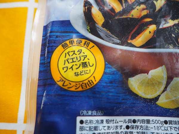 業務スーパーのムール貝パッケージ裏の料理例
