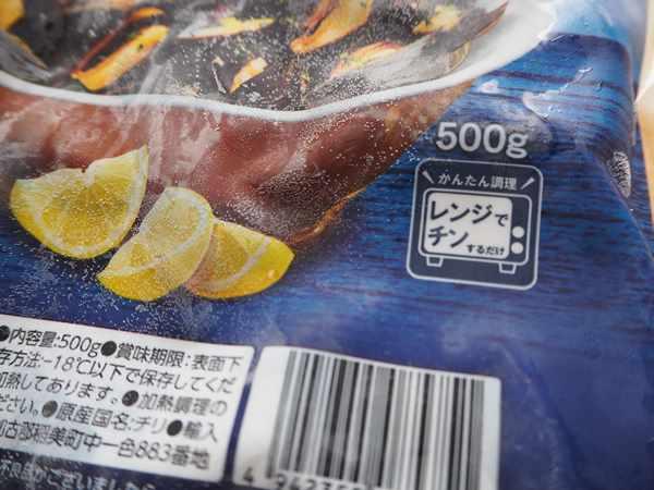 業務スーパーのムール貝パッケージにある簡単調理マーク