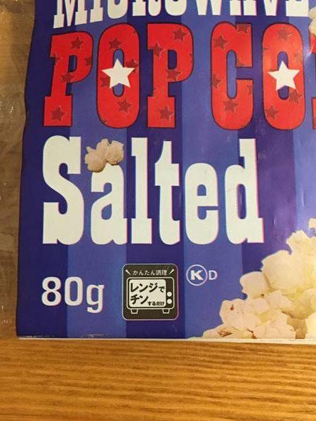 業務スーパーのポップコーンパッケージにある内容量表示