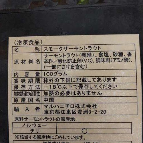 業務スーパーのスモークサーモンパッケージ裏にある商品詳細表示