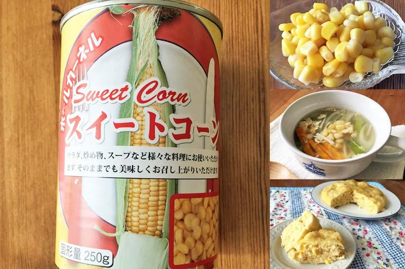 業務スーパーのスイートコーン缶はコスパも味も抜群!お手軽アレンジ