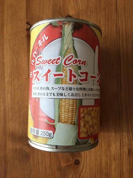 業務スーパーのスイートコーン缶