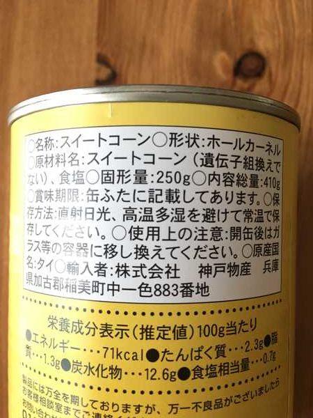 業務スーパーのスイートコーン缶裏にある商品詳細表示