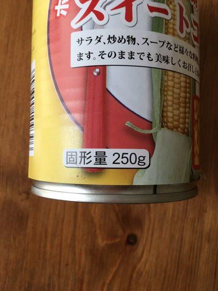 業務スーパーのスイートコーン缶に記載の内容量表示