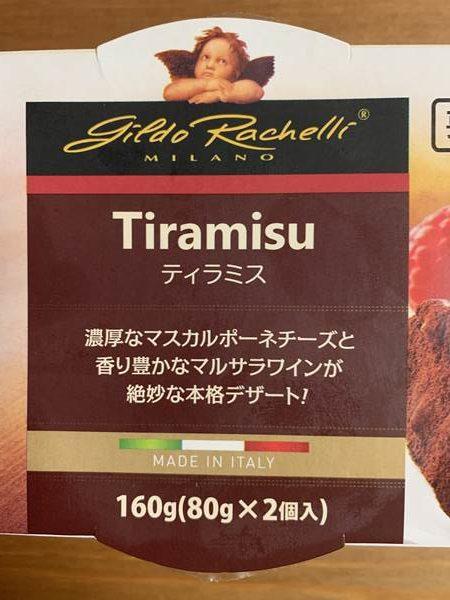 業務スーパーのティラミスパッケージにあるイラスト
