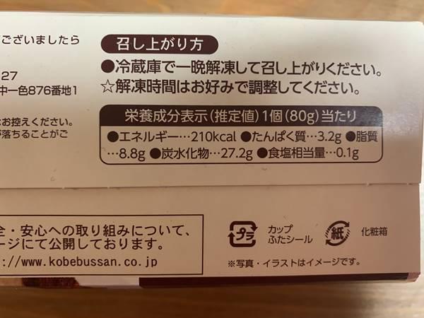 業務スーパーのティラミスパッケージにある栄養成分表示