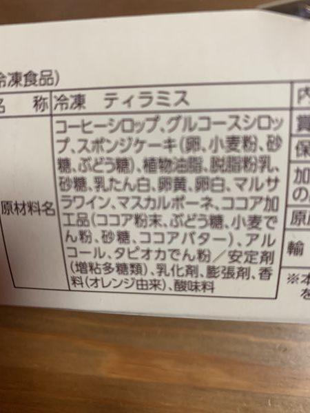 業務スーパーのティラミスパッケージにある原材料名
