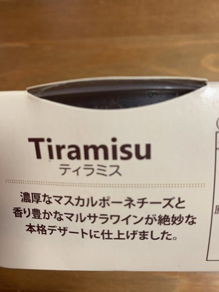 業務スーパーのティラミスパッケージにある文言