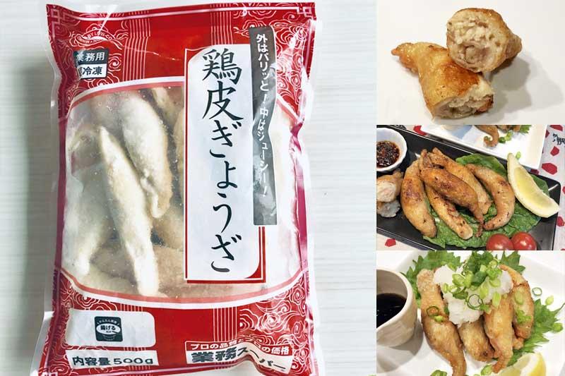 業務スーパー鶏皮餃子の値段や調理法は?鶏皮好きにおすすめの人気品!