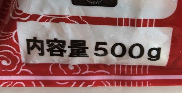 業務スーパー鶏皮餃子パッケージにある内容量表示
