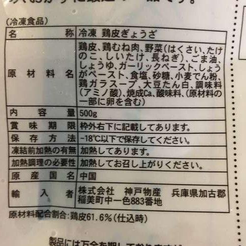 業務スーパー鶏皮餃子パッケージ裏の商品詳細表示