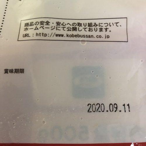 業務スーパー鶏皮餃子パッケージ裏の賞味期限表示