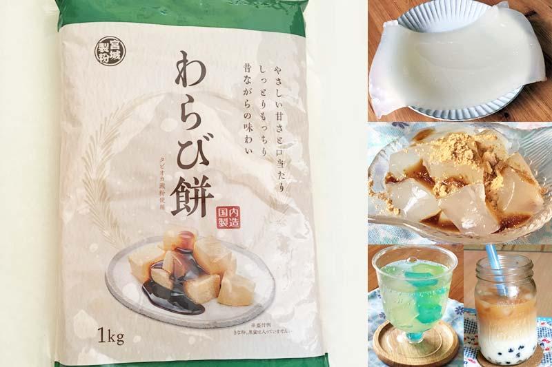 業務スーパーわらび餅は1kgで神コスパ!魅惑の絶品アレンジレシピ