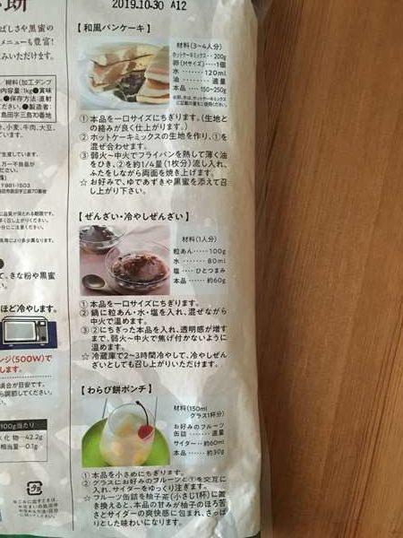 業務スーパーのわらび餅パッケージ裏にある調理例