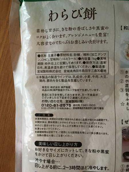 業務スーパーのわらび餅パッケージ裏にある商品詳細表示