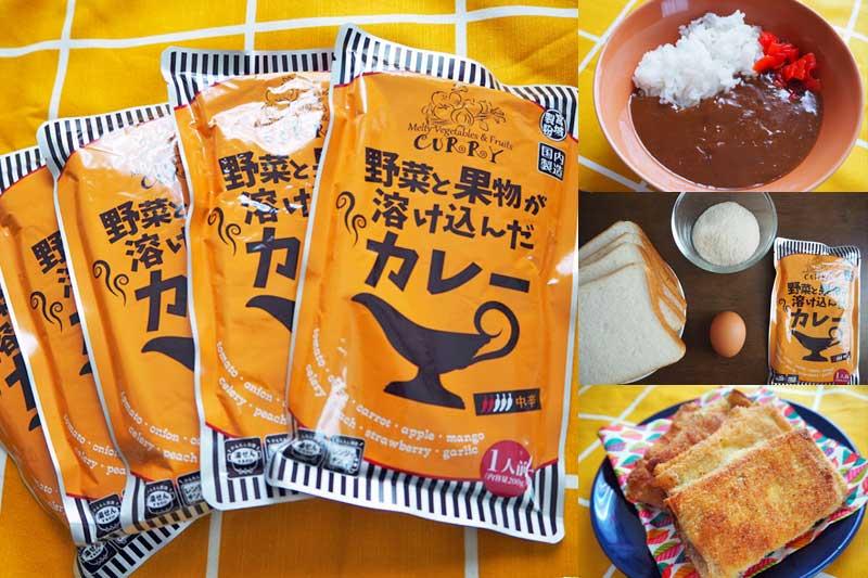 野菜と果物が溶け込んだカレーは1食約50円の業務スーパー人気商品