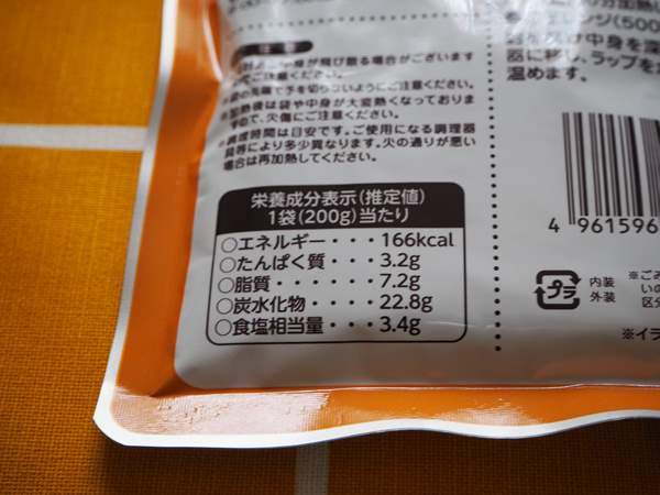 野菜と果物が溶け込んだカレーパッケージ裏の栄養成分表示