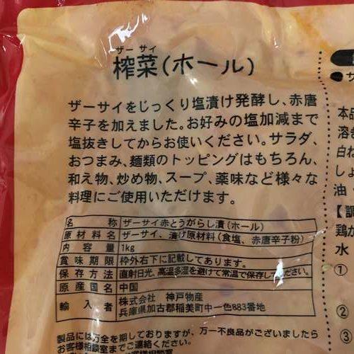 業務スーパーのザーサイパッケージ裏にある商品詳細表示