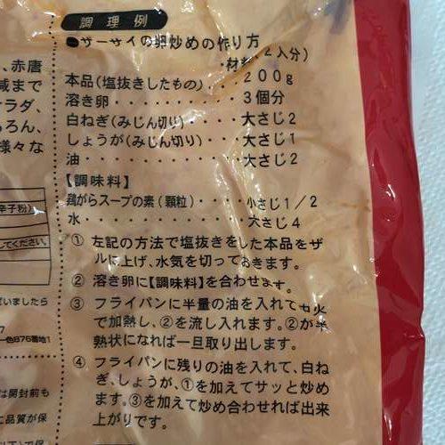 業務スーパーのザーサイパッケージ裏にある調理例