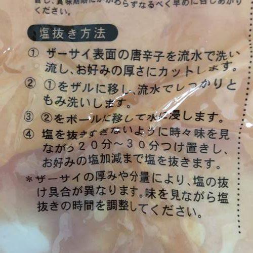 業務スーパーのザーサイパッケージ裏にある塩抜き方法表記