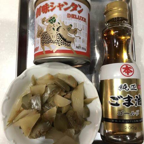 中華調味料・ごま油・業務スーパーのザーサイ