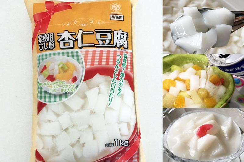 業務スーパー杏仁豆腐はひし形カットで食べやすい!おすすめの食べ方は?