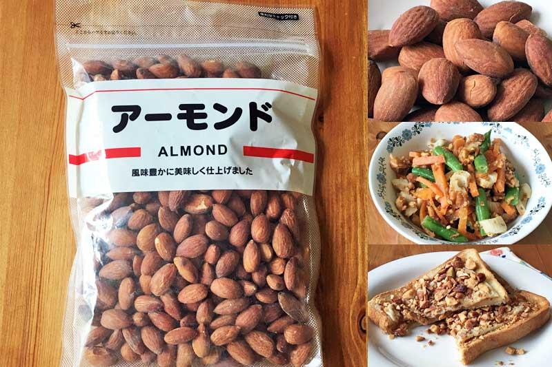 業務スーパーアーモンドの値段/カロリー/レシピ【アレンジ自在で便利】