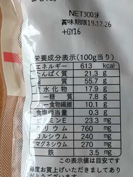 業務スーパーの有塩アーモンドパッケージ裏にある栄養成分表示