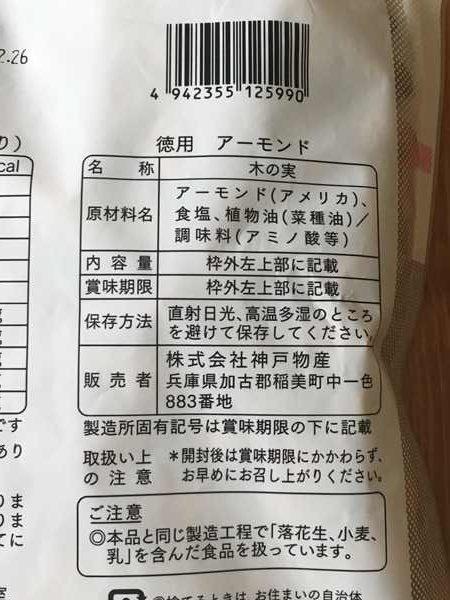 業務スーパーのアーモンドパッケージ裏にある商品詳細表示