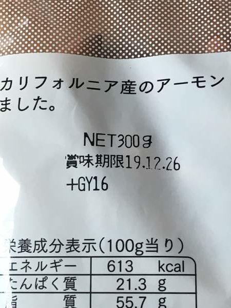 業務スーパーのアーモンドパッケージ裏にある賞味期限表示
