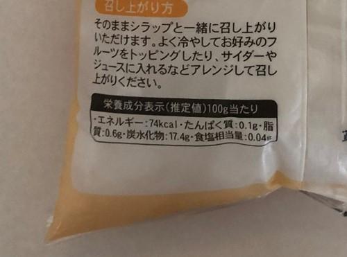 業務スーパー杏仁豆腐パッケージ裏にある栄養成分表示