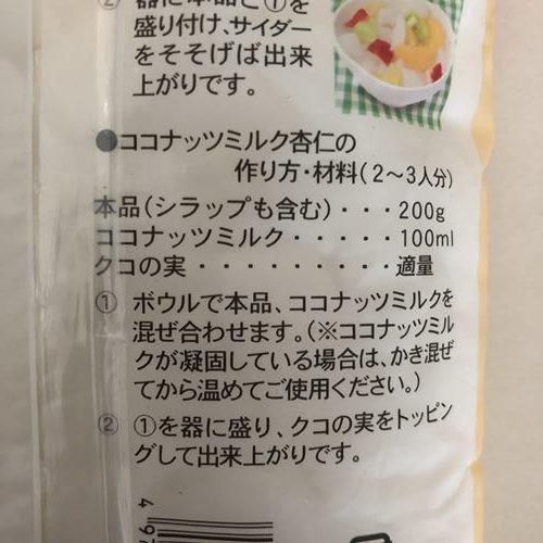 業務スーパー杏仁豆腐パッケージ裏にあるココナッツミルク杏仁の調理例