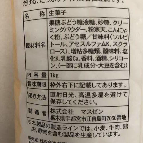業務スーパー杏仁豆腐パッケージ裏にある商品詳細表示