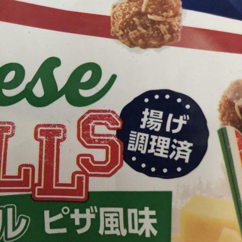 業務スーパーのチーズボールパッケージにある揚げ調理済表示
